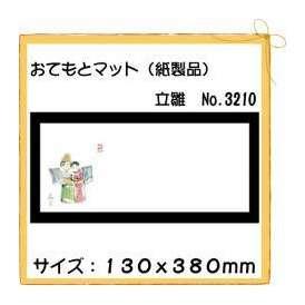 おてもとマット 立雛 No.3210 100枚