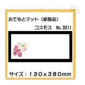 おてもとマット コスモス No.3211 100枚