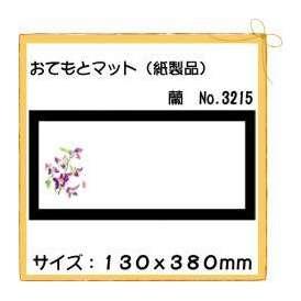 おてもとマット 蘭 No.3215 100枚