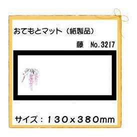 おてもとマット 藤 No.3217 100枚