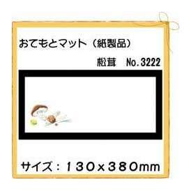おてもとマット 松茸 No.3222 (100枚)