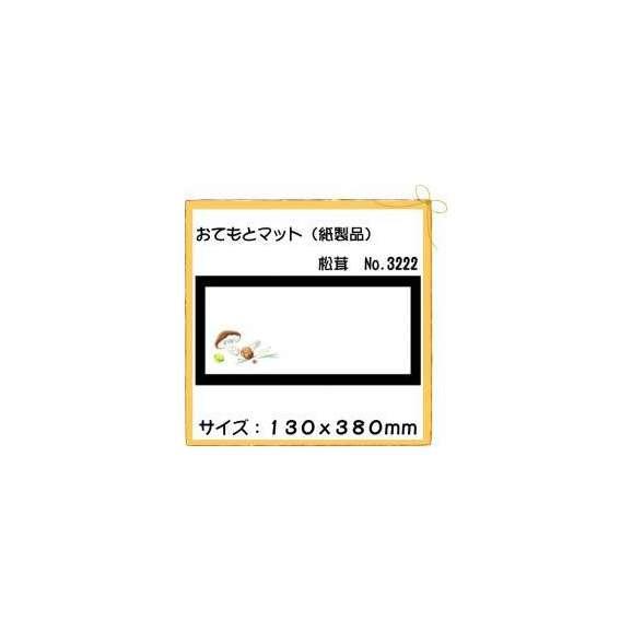 おてもとマット 松茸 No.3222 (100枚)01