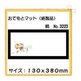 おてもとマット 柿 No.3223 (100枚)