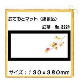 おてもとマット 紅葉 No.3224 (100枚)