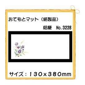 おてもとマット 桔梗 No.3228 100枚