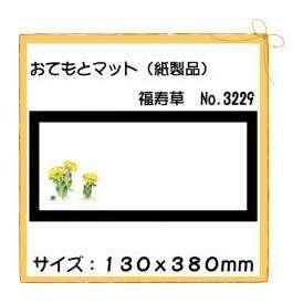 おてもとマット 福寿草 No.3229 100枚