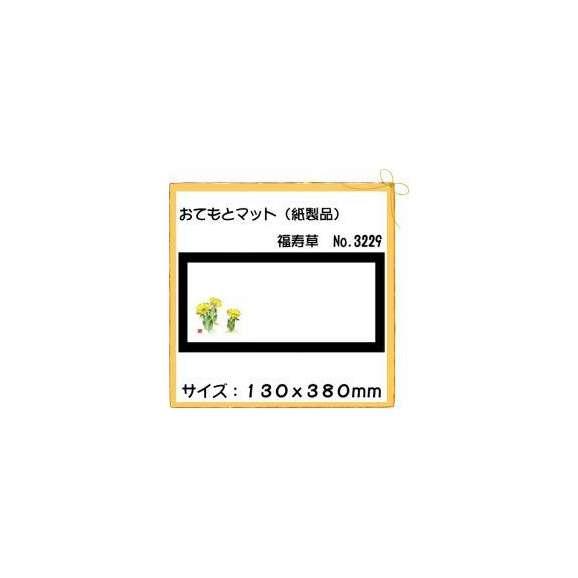 おてもとマット 福寿草 No.3229 100枚01
