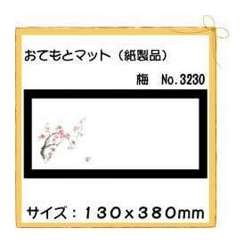 おてもとマット 梅 No.3230 100枚