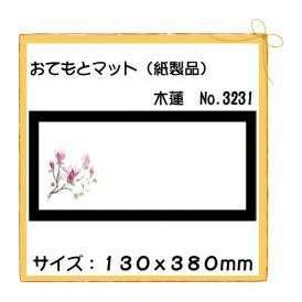 おてもとマット 木蓮 No.3231 100枚