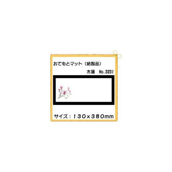 おてもとマット 木蓮 No.3231 100枚01