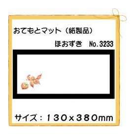 おてもとマット ほおずき No.3233 100枚