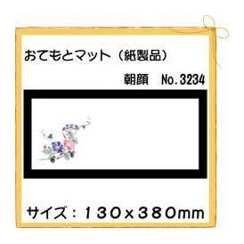 おてもとマット 朝顔 No.3234 100枚
