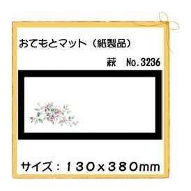 おてもとマット  萩 No.3236 100枚
