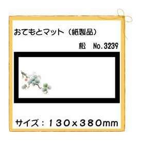 おてもとマット 松 No.3239 100枚