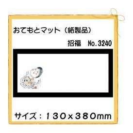 おてもとマット 招福 No.3240 100枚