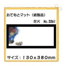 おてもとマット 花火カラー No.3261 100枚