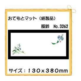 おてもとマット 風鈴カラー No.3262 100枚