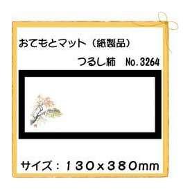 おてもとマット つるし柿 No.3264 100枚