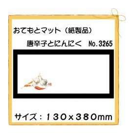おてもとマット 唐辛子とにんにく No.3265 100枚