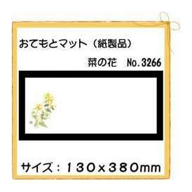 おてもとマット 菜の花 No.3266 100枚