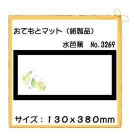 おてもとマット 水芭蕉 No.3269 100枚