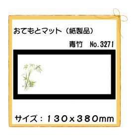 おてもとマット 青竹 No.3271 100枚