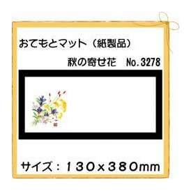 おてもとマット 秋の寄せ花 No.3278 100枚