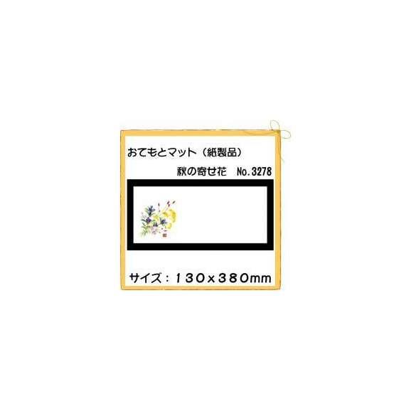 おてもとマット 秋の寄せ花 No.3278 100枚01