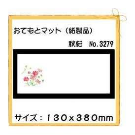おてもとマット 秋桜 No.3279 100枚