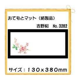 おてもとマット 吉野桜No.3282 100枚