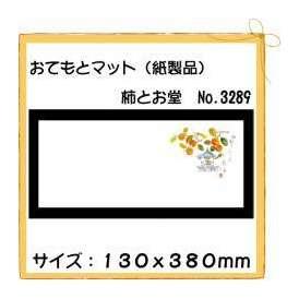 おてもとマット 柿とお堂 No.3289 100枚