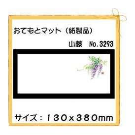 おてもとマット 山藤 No.3293 100枚