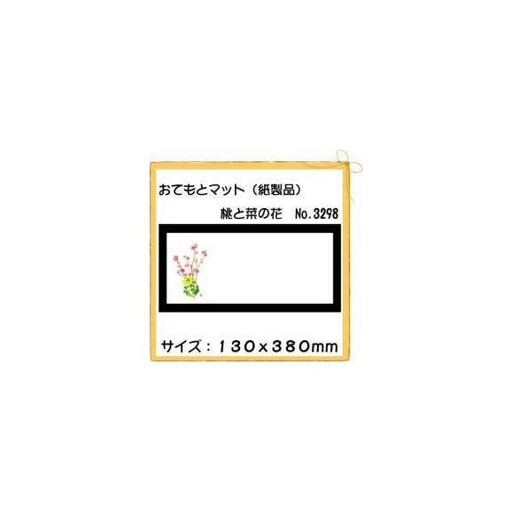おてもとマット桃と菜の花No.3298100枚