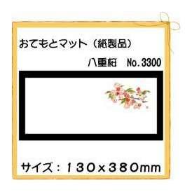 おてもとマット 八重桜 No.3300 100枚