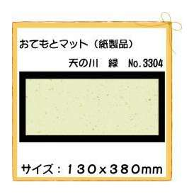 おてもとマット 天の川緑 No.3304 100枚
