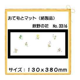 おてもとマット 秋野の花 No.3316 100枚