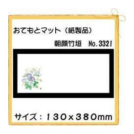 おてもとマット 朝顔竹垣 No.3321 100枚