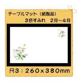テーブルマット 尺3 三色すみれ No.202 100枚