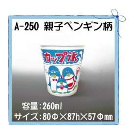 使い捨て かき氷 氷カップ(小) A-250 親子ペンギン柄 (1000個/ケース)