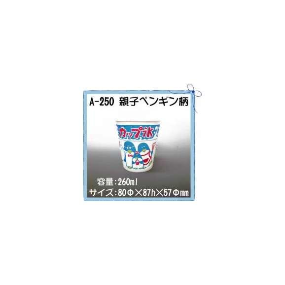 使い捨て かき氷 氷カップ(小) A-250 親子ペンギン柄 (1000個/ケース)01