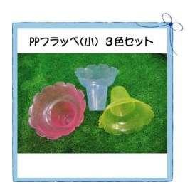 使い捨て かき氷 PPフラッペ(小) 430ml 3色セット 300個