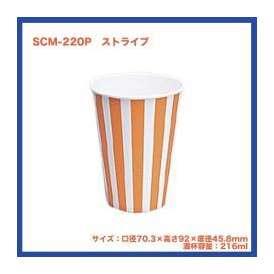 紙コップ SCM-220P ストライプ 2500個