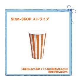紙コップ SCM-360P ストライプ 1400個