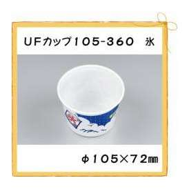 使い捨て カップ UFカップ105-360 氷本体 100枚