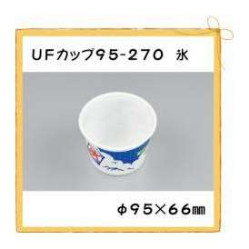 使い捨て カップ UFカップ95-270 氷本体 100枚