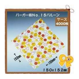 バーガー袋 No.15 バルーン 4000枚入り