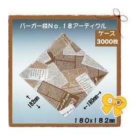 バーガー袋 No.18 アーティクル 3000枚入り