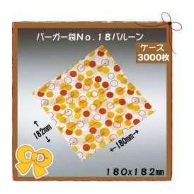 バーガー袋 No.18 バルーン 3000枚入り
