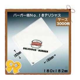 バーガー袋 No.18 デリシャス 3000枚入り