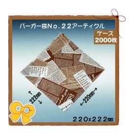 バーガー袋 No.22 アーティクル 2000枚入り